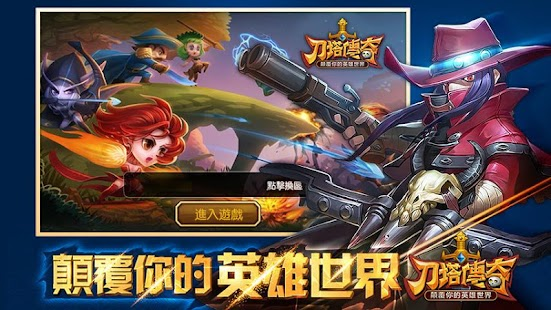 決戰聖域- screenshot thumbnail