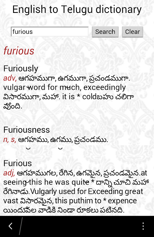 Online 'Telugu to English' Dictionary