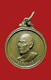 เหรียญกลมหลวงปู่โต๊ะ รุ่น 3 เนื้อทองแดง วัดประดู่ฉิมพลี ปี 12