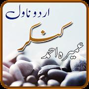 Kankar Novel Urdu by Umera Ahmed
