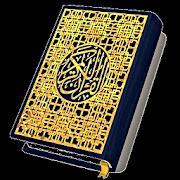 القرآن الكريم بخط كبير مع الشكل بدون انترنت