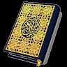 القرآن الكريم بخط كبير مع الشكل بدون انترنت icon