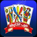 الشوافة : قراءة الحظ والفال بالكارطة المغربية icon