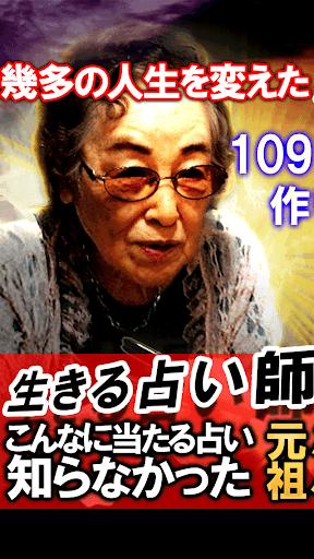 占い一筋30年・伝説占い師【渋谷の母】当たる占い