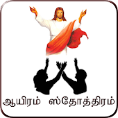 Thousand Praises (Tamil)