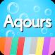 ブログリーダー for Aqours!