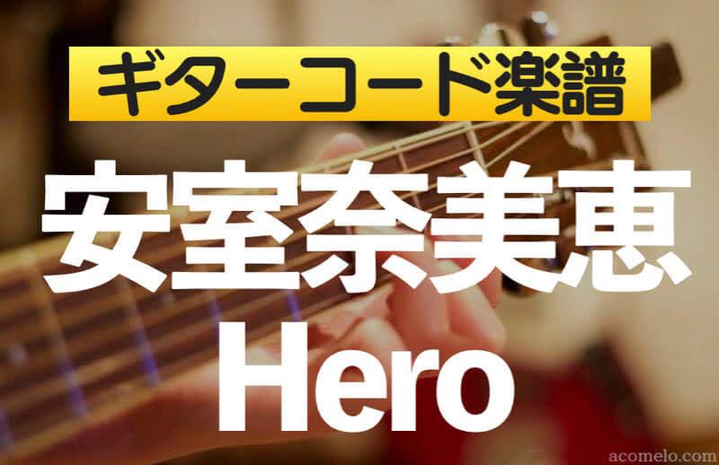 安室奈美恵「Hero」ギターコード楽譜のアイキャッチ画像