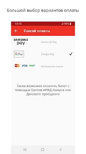 App РЖД Пассажирам билеты на поезд APK for Windows Phone