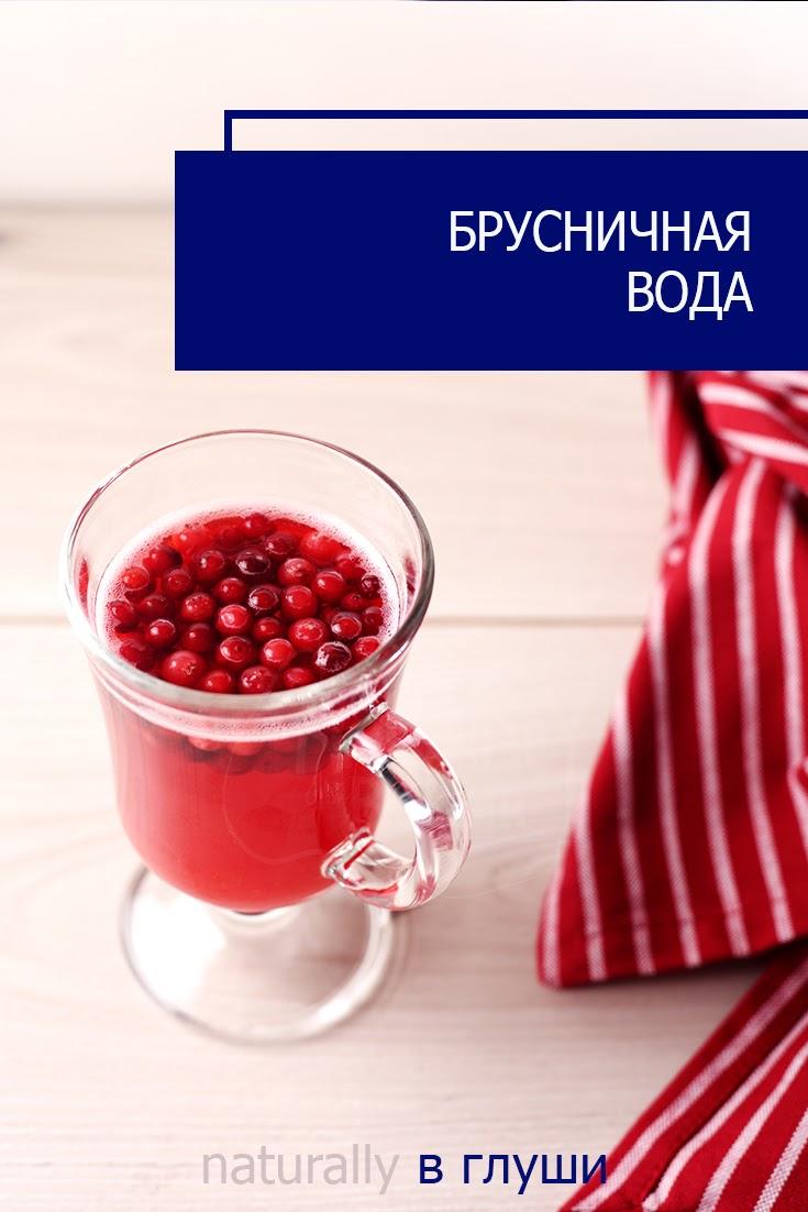 Брусничная вода рецепт | Блог Naturally в глуши