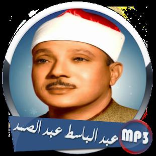 القران الكريم❤️ عبد الباسط عبد الصمد - náhled
