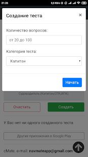 cMate-Дельта Тест. Судоводитель. (ДЕМО) for PC-Windows 7,8,10 and Mac apk screenshot 3