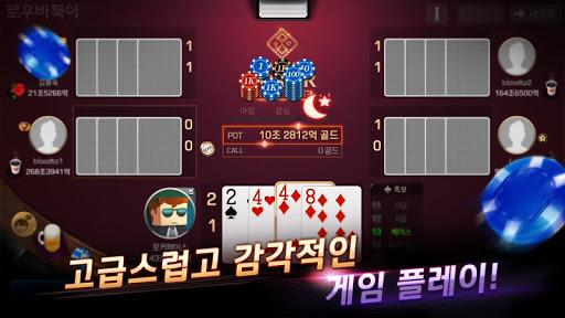 Pmang Poker for kakao apkdebit screenshots 21