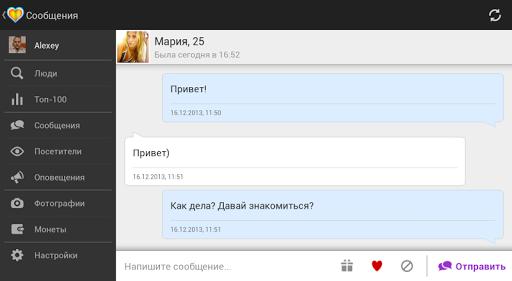 Mail.Ru Dating screenshots 8