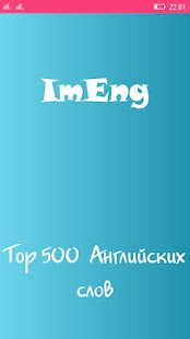 ImEng - Top 500 английских слов - náhled
