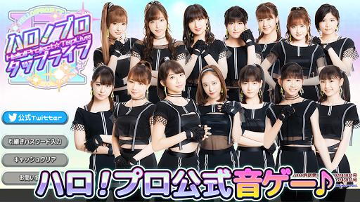 ハロプロタップライブ - アイドル育成が楽しめる音ゲー 3.1.8 screenshots 1