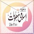 complete islamic info in urdu icon