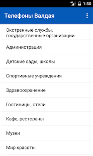 Телефоны Валдая- screenshot thumbnail