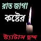 রাত জাগা কষ্টের স্ট্যাটাস ছন্দ sms Download on Windows