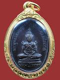 เหรียญพระแก้วมรกต หลวงพ่อชา วัดหนองป่าพง รุ่นแรก ปี2517 เลี่ยมทอง