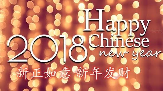 chinese new year 2018 wishes screenshot thumbnail - Chinese Happy New Year