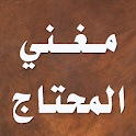 مغني المحتاج في ألفاظ المنهاج icon