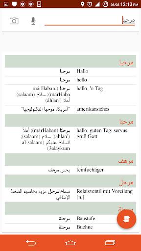 German Arabic Dictionary  screenshots 2