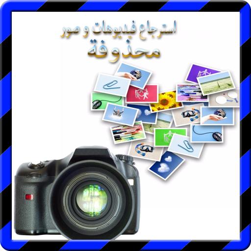 استرجاع فيديوهات و صور محذوفة screenshot 1