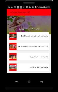 مسلسل كرتون ماشا والدب - انمي ( متجدد ) - náhled