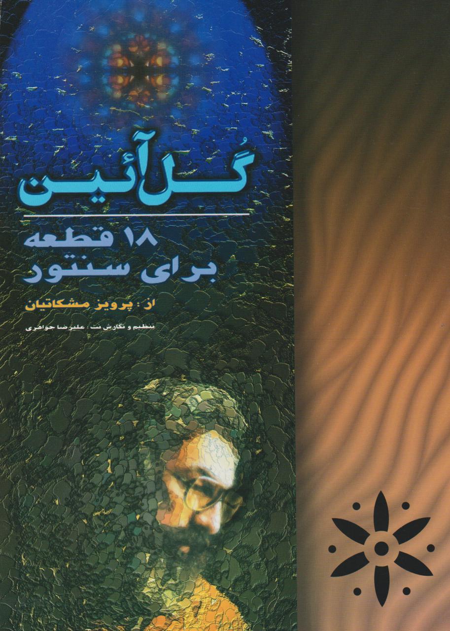 کتاب گل آیین (۱۸ قطعه برای سنتور) پرویز مشکاتیان انتشارات چکاد هنر