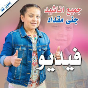 All Songs of Jana Miqdad  Video Without Net