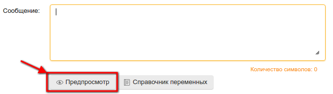ПредпросмотрСМС.png