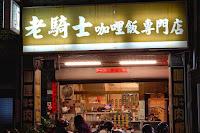 老騎士咖哩飯專門店