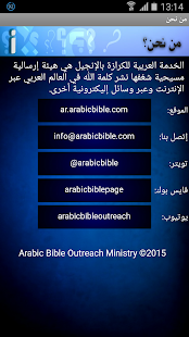 Bible FAQs- screenshot thumbnail