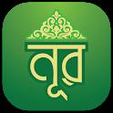 Noor : Quran, Hadith, Namaz Timing, Hajj Info icon