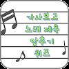 가사보고 노래맞추기(00-10)
