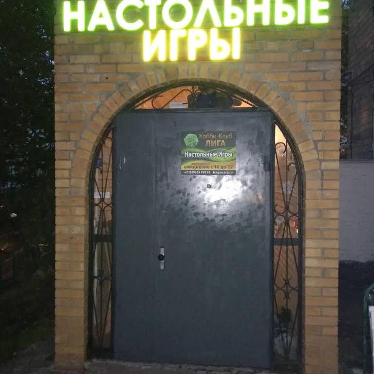 хобби клуб лига москва
