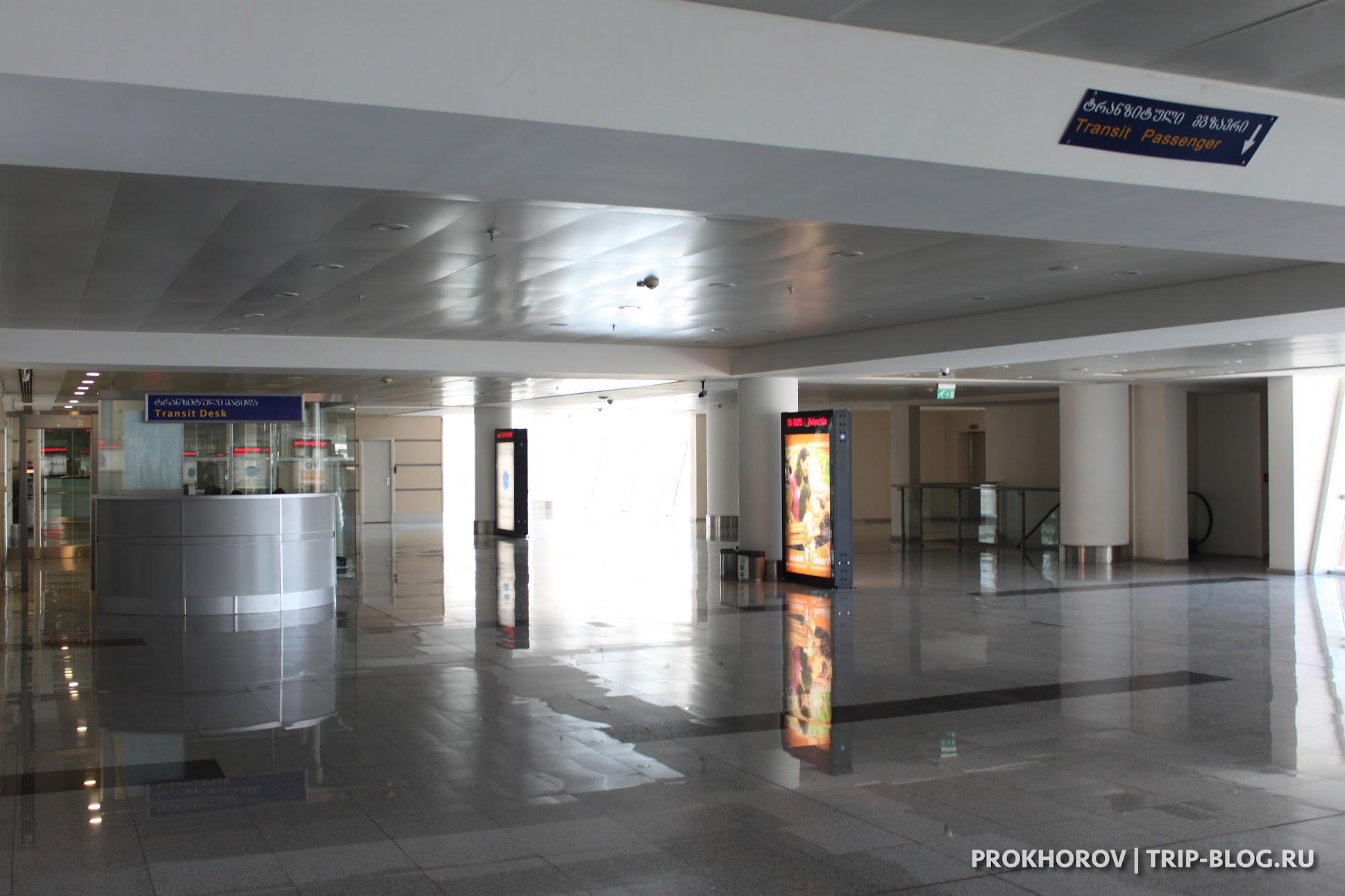 транзит в аэропорту Тбилиси