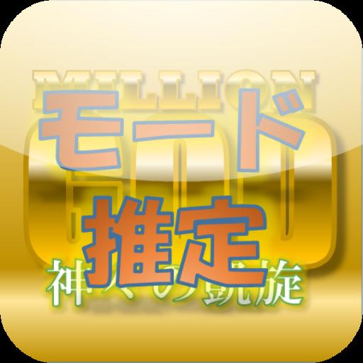 [出目解析、モード推定]ミリオンゴッド-神々の凱旋- 博奕 App LOGO-APP開箱王
