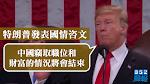 【貿易戰】特朗普發表國情咨文 稱中國竊取美國財富情況將結束
