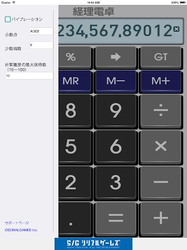 u7d4cu7406u96fbu5353+(u30d7u30e9u30b9)u3000u4f7fu3044u3084u3059u3044u96fbu5353u30a2u30d7u30ea u7c3fu8a18u3084u5b9fu52d9u306b 1.0.5 Windows u7528 5