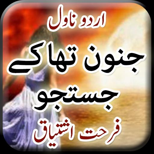Junoon Tha K Justuju by Farhat Ishtiaq -Urdu Novel - Apps on