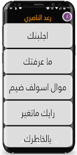 Raad Al-nassry new songs - náhled