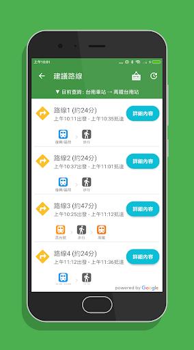 台南TBike screenshot 16
