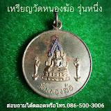 เหรียญพระพุทธชินราช วัดหนองฆ้อ รุ่นหนึ่ง จัดสร้างปี 2500