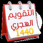 التقويم الهجري المغربي - التقويم الهجري 1440 icon
