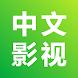 中文影視-華語電視劇