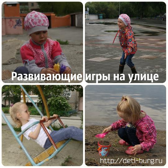 Развивающие игры на улице летом