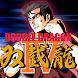 ダブルドラゴン4 - Androidアプリ