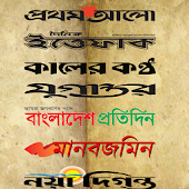 All Top Bangla Newspapers