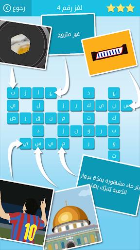رشفة: لعبة كلمات متقاطعة مطورة